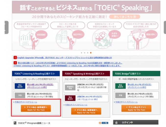 【2019年版】TOEIC試験結果発表日まとめ!結果はいつ発表?1番 ...