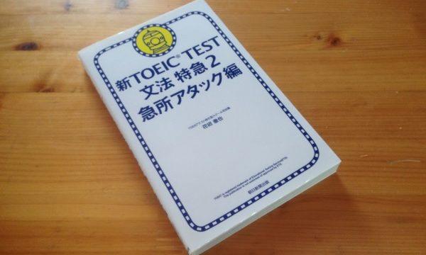 TOEICのリスニング対策にオススメな参考書12選!|TOEICNAVI