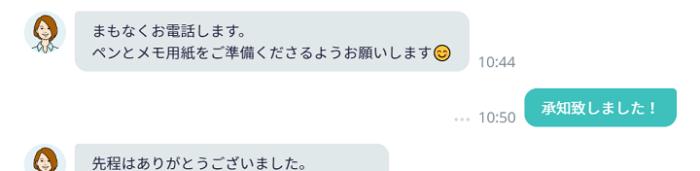 パーソナルコーチプラン_初回面談_事前連絡