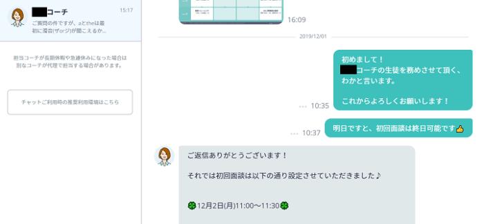 パーソナルコーチプラン_初回面談_日程決め