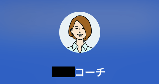 パーソナルコーチプラン_初回面談_着信画面