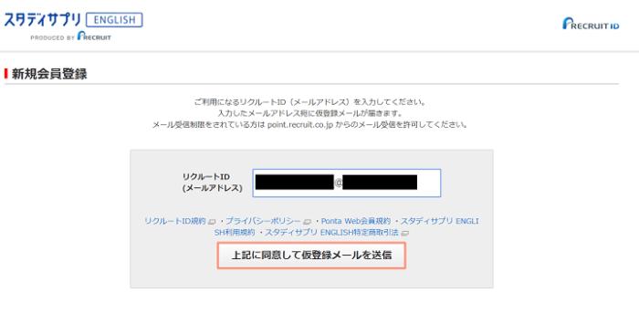 リクルートID登録②