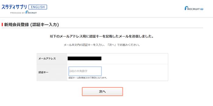 リクルートID登録④
