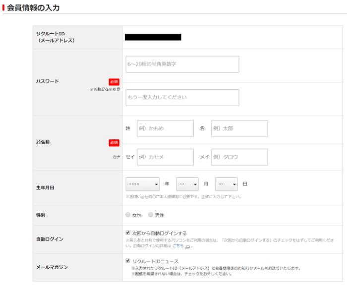 リクルートID登録⑤
