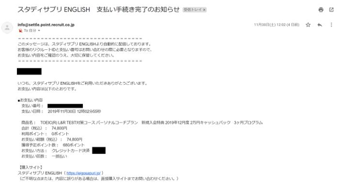 支払い手続き完了のメール