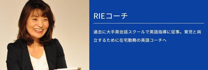 RIEコーチ