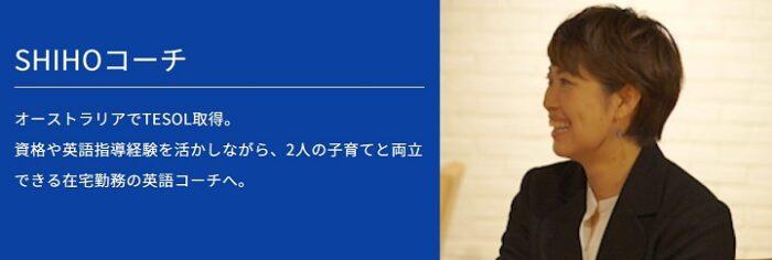 SHIHOコーチ